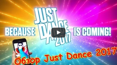 Обзор Just Dance 2017 (PC Edition Rus)